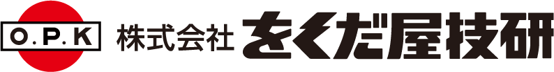 OPK 株式会社をくだ屋技研