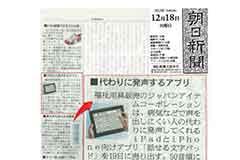 2012-1218asahi-02_min