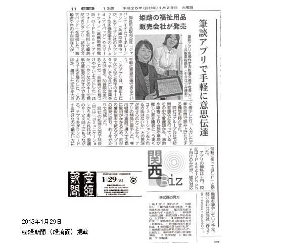 2013-0129-sankei