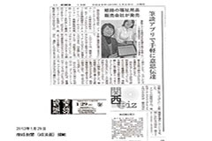 2013-0129-sankei_min