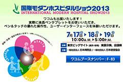 event2013_min