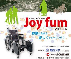 Joyfum-1
