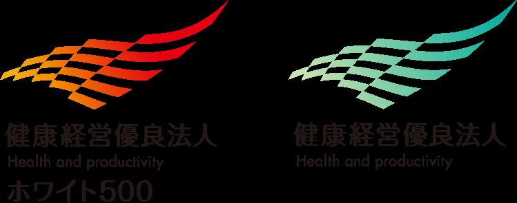 健康経営有料法人ホワイト500。健康経営有料法人日本政府(経済産業省)は健康経営に取り組む企業を顕彰する「健康経営優良法人認定制度」を設けています。